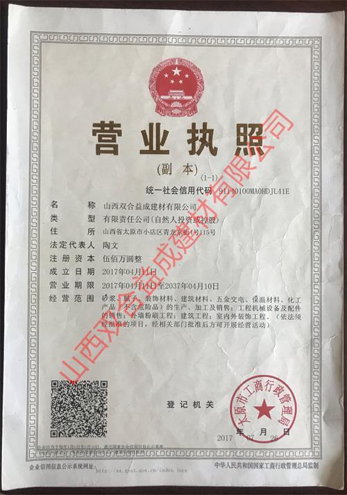太原抗裂砂浆厂家公司营业执照
