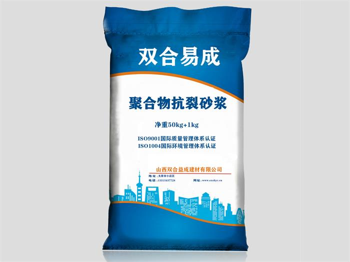 太原聚合物抗裂砂浆