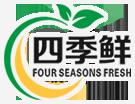 郑州四季鲜食品有限公司