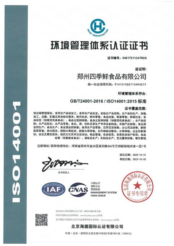 郑州单位食材配送公司