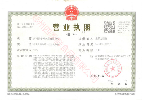 郑州生鲜食材配送公司