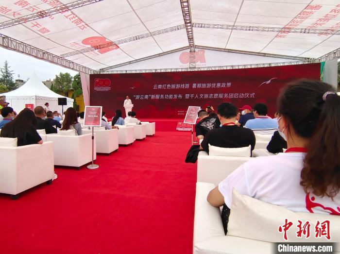 云南发布60条红色旅游线路及暑期旅游优惠政策