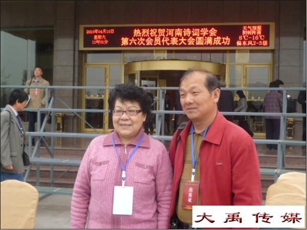河南詩詞學會第六次會員代表大會