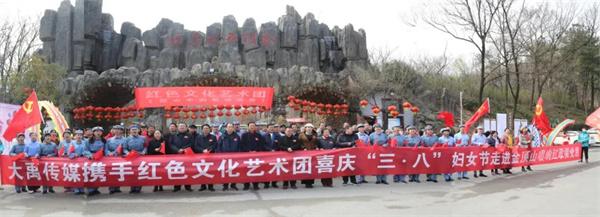 大禹傳媒攜手紅色文化藝術團慶3·8婦女節走進金頂山唱響紅歌贊黨恩活動