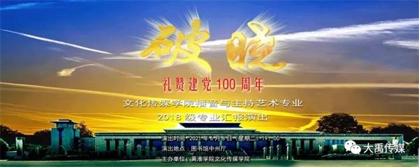 禮贊建黨百年 黃淮學院文傳學院播音主持藝術專業18級匯報演出明