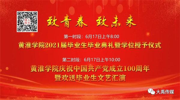 致青春 致未来 黄淮学院庆祝中国共产党成立100周年暨欢送毕业生