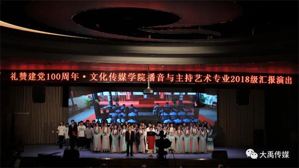 黃淮學院文化傳媒學院播音與主持專業2018級匯報演出