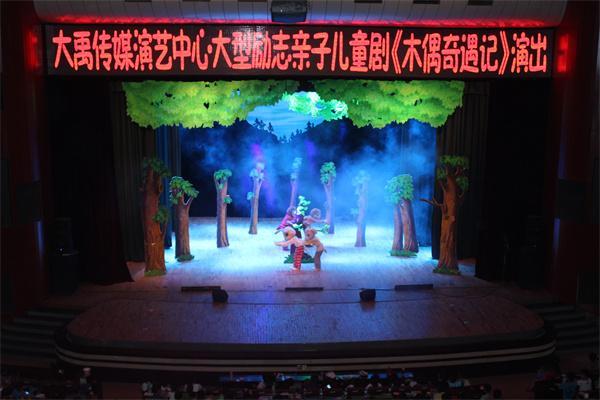 大禹傳媒演藝中心大型勵志親子兒童劇