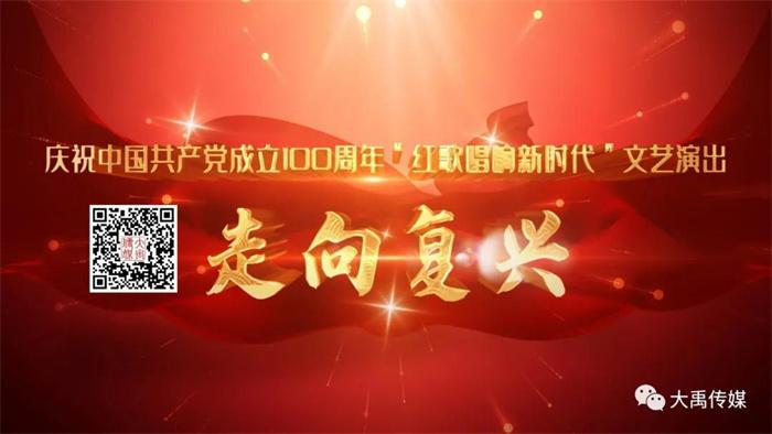 """慶祝中國共產黨成立100周年""""紅歌唱響新時代""""文藝演出"""
