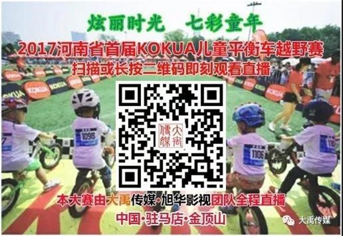 2017河南省首屆KOKUA兒童平衡車越野賽