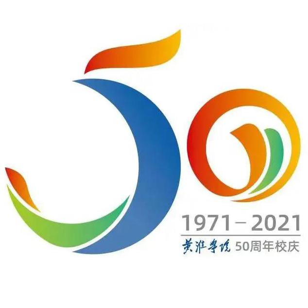 黃淮學院建校50周年慶典