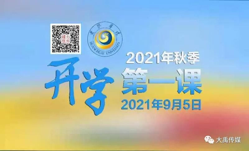 黃淮學院開學..課:在風雨中成長 在奮斗中成才