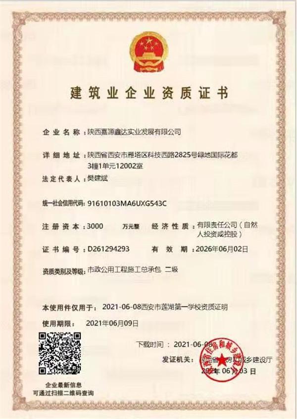 市政公用工程施工总承包二级证书