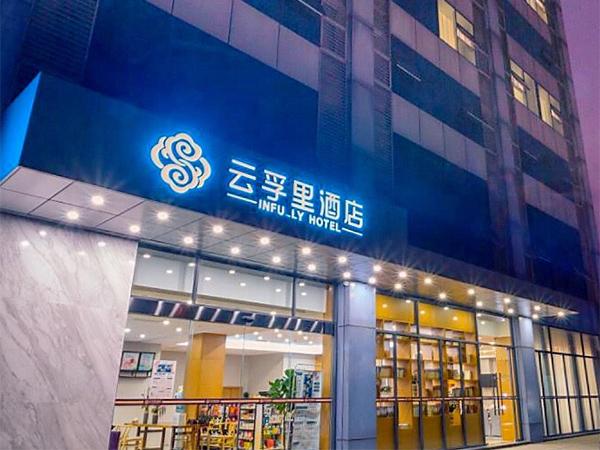 云孚里酒店(武侯立交店)