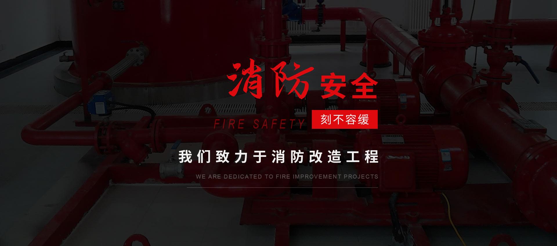 四川消防维保
