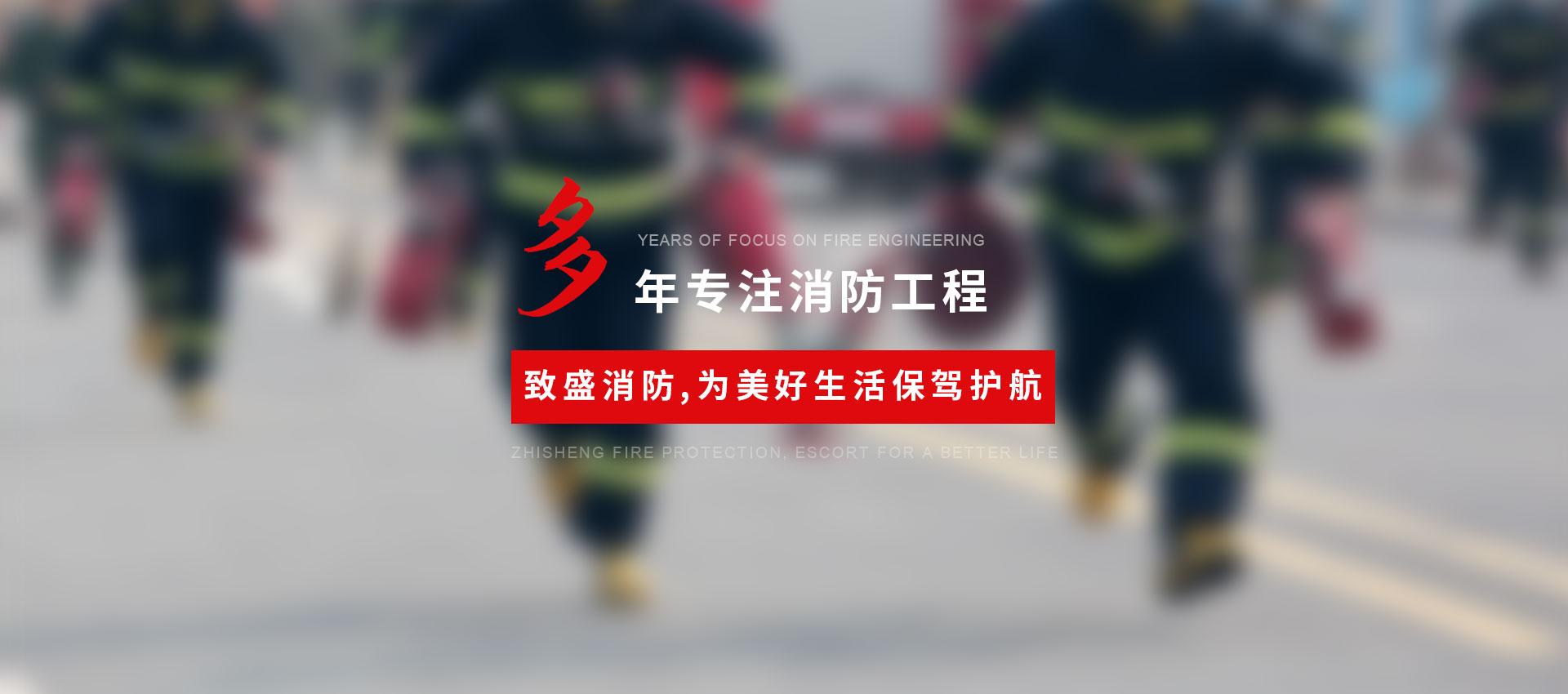 四川消防工程