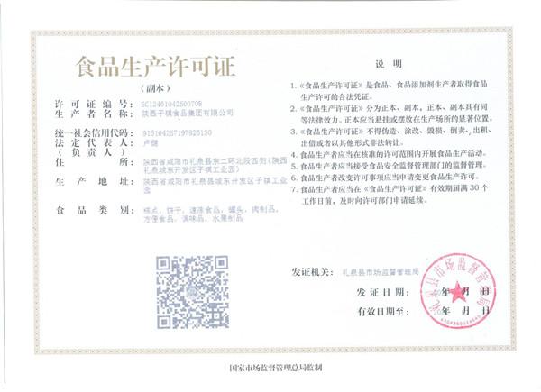 万博体育网页客户端生产许可证