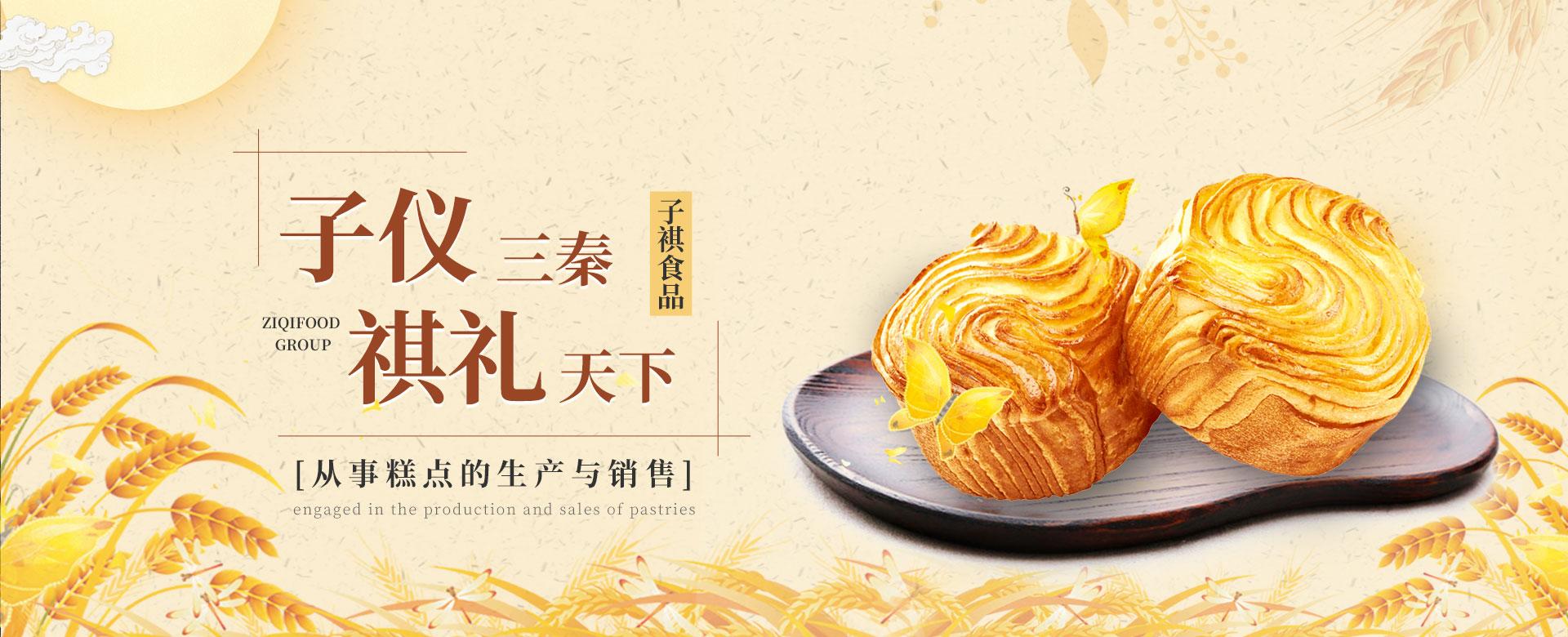 陕西月饼厂家