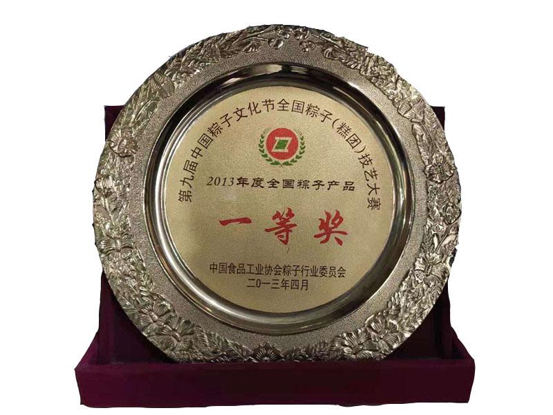 """2013年度全国粽子产品""""一等奖"""""""