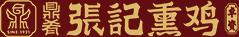 内蒙古鼎肴食品有限公司