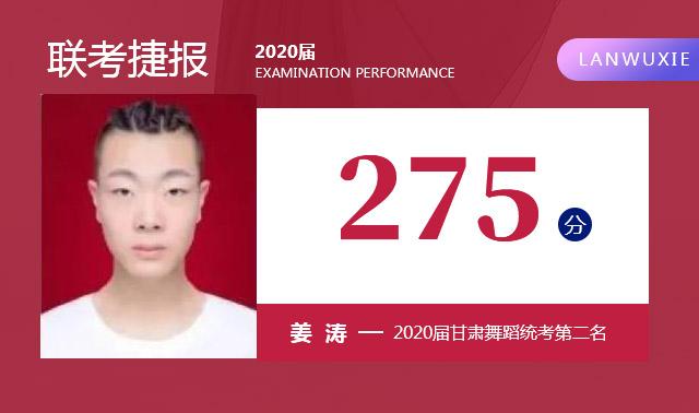 姜涛-2020届甘肃舞蹈统考第二名275分