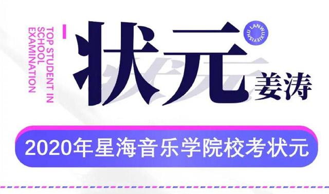 姜涛-星海音乐学院校考状元