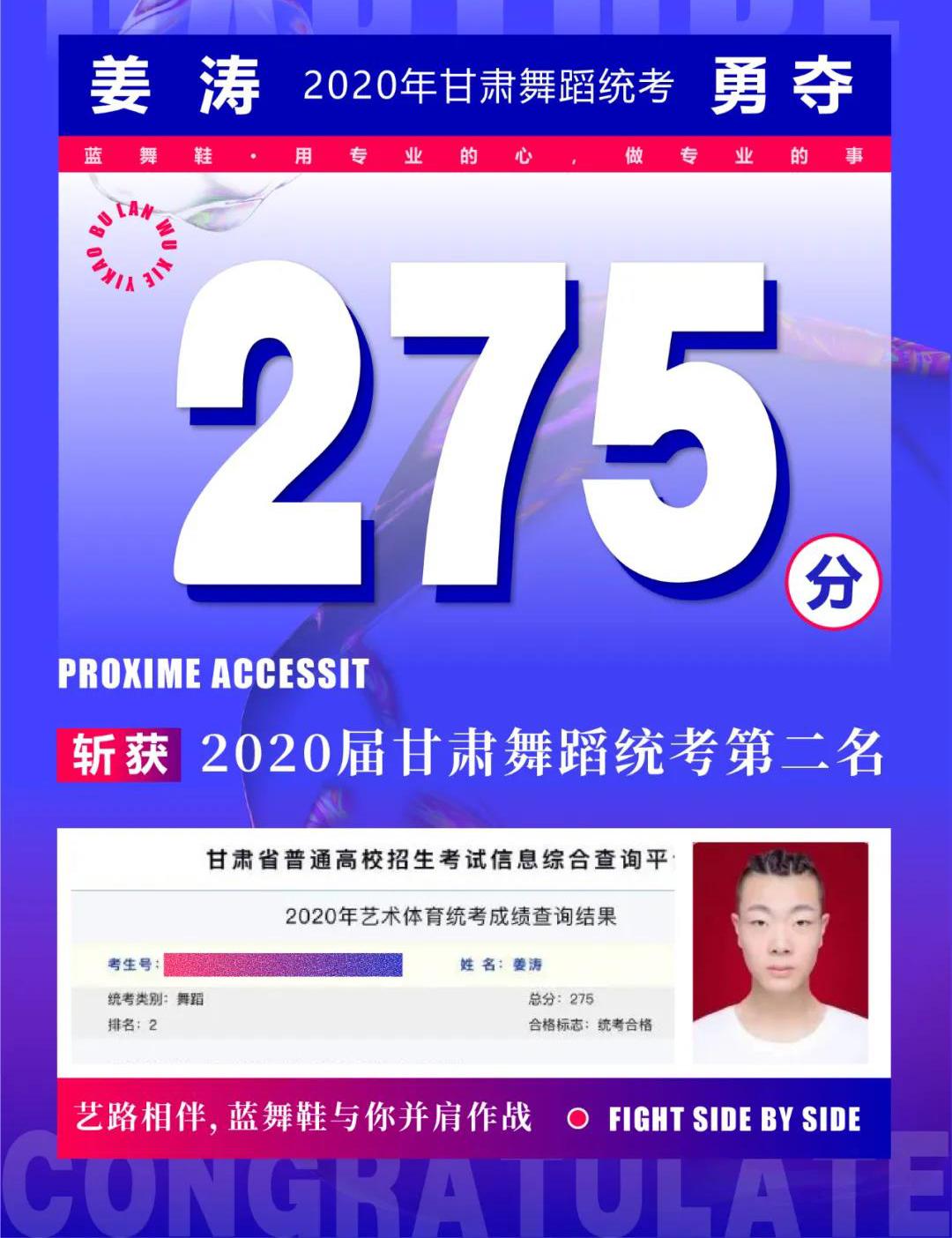 姜涛斩获舞蹈省统考第二名275分