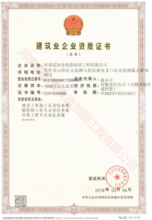 建筑企业资质证 书(建三)