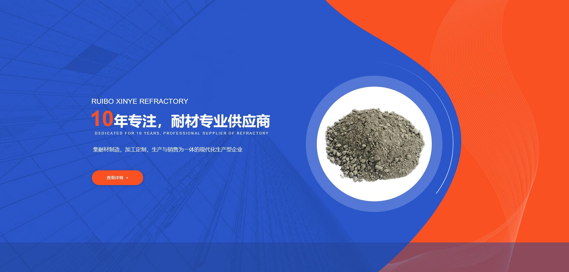 河南碳化硅浇注料