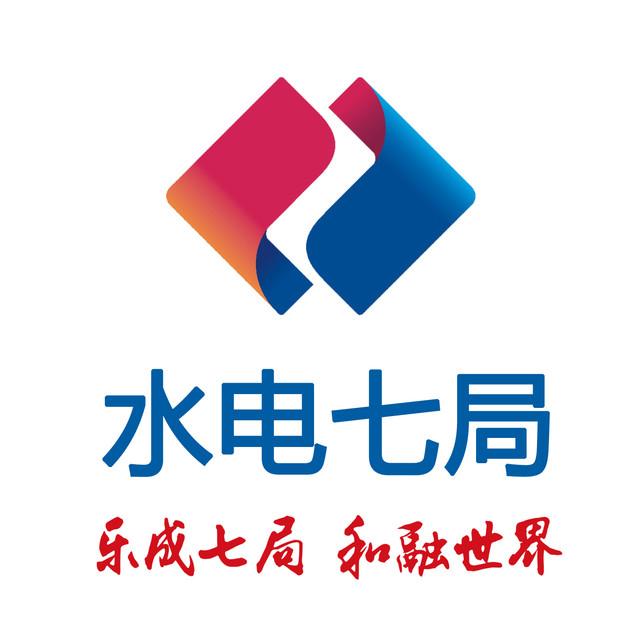 中国水电七局