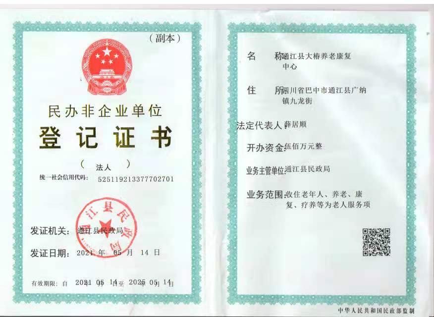 大椿养老康复中心登记证书