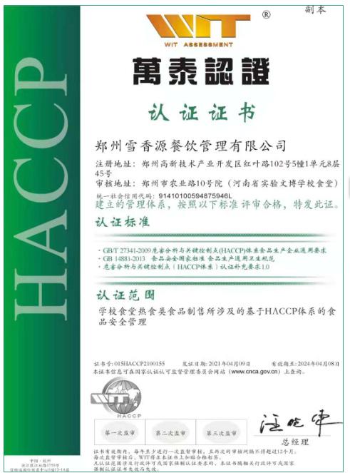 危害分析与关键控制点( HACCP ) 体系认证证书
