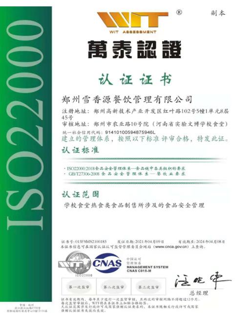 食品安 全管理体系认证证书