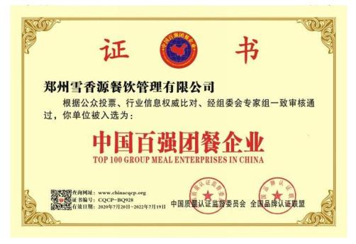 中国百强团餐企业