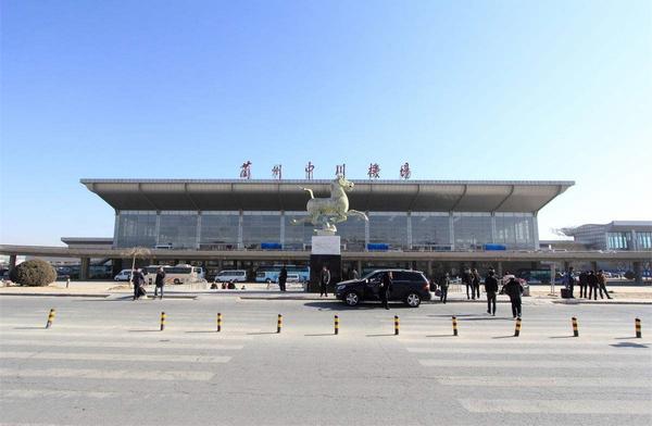 兰州中川国 际机场