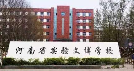 河南省实验文博学校