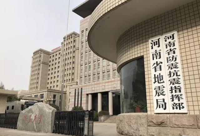 河南省地震局