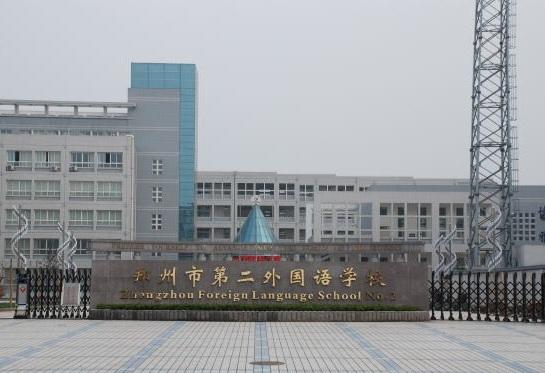 郑州市第二外国语中学