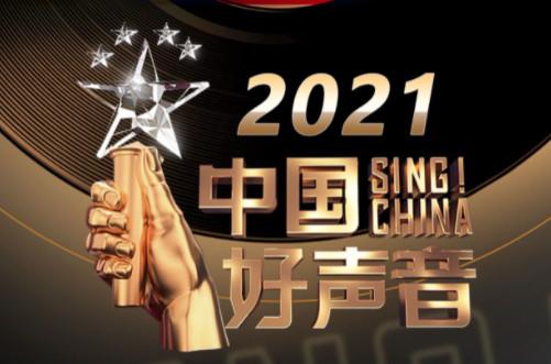 《中国好声音》十周年,情怀之外还需实力回归