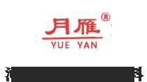 河南省月雁建筑材料有限公司