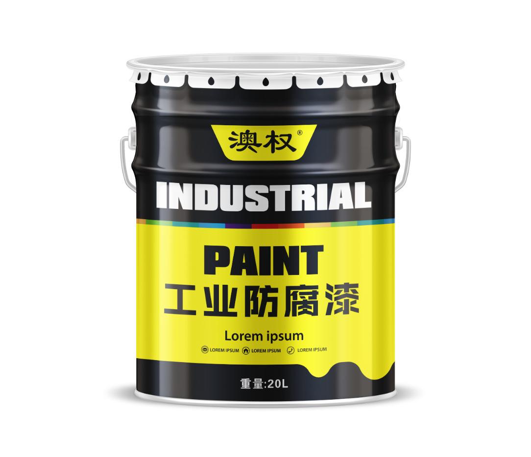 澳权工业防腐漆