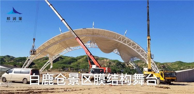 白鹿仓景区膜结构舞台