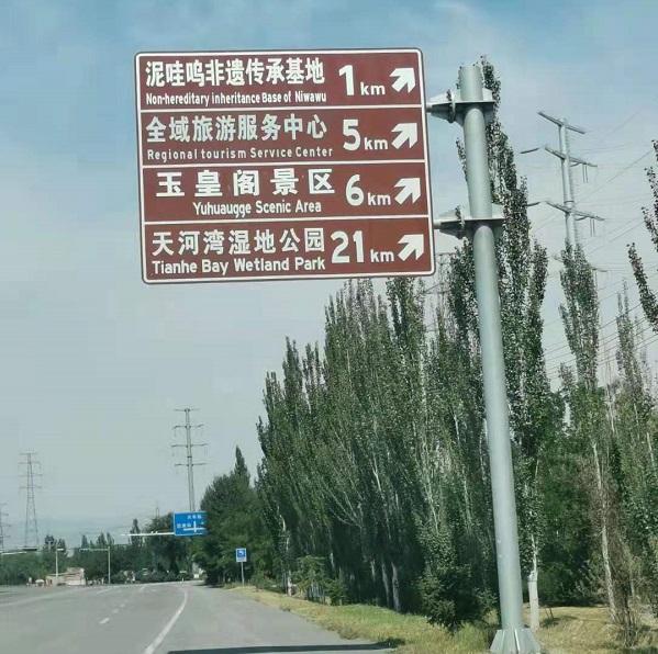 道路交通标牌