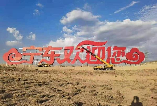 宁夏古建工程