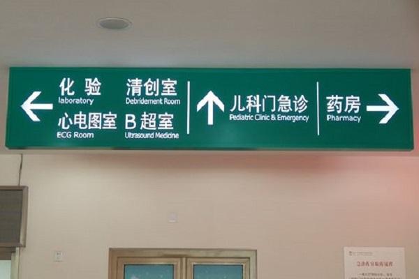 宁夏标识标牌