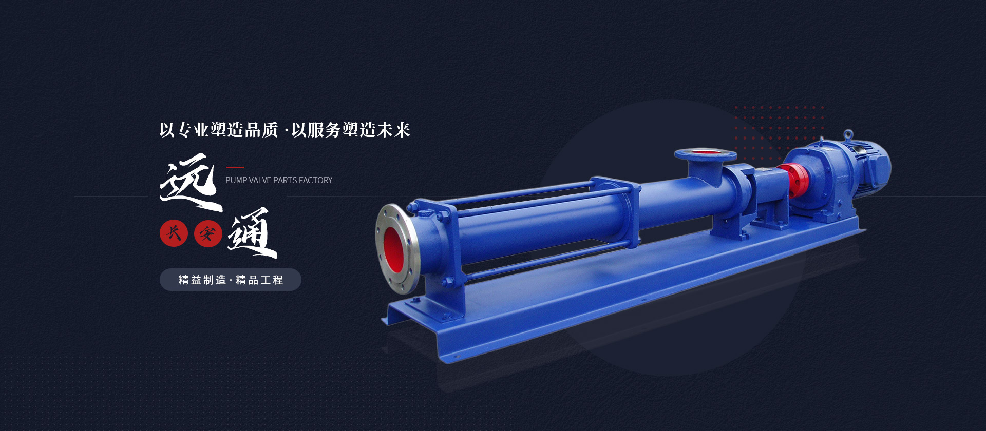 陕西单螺杆泵研发