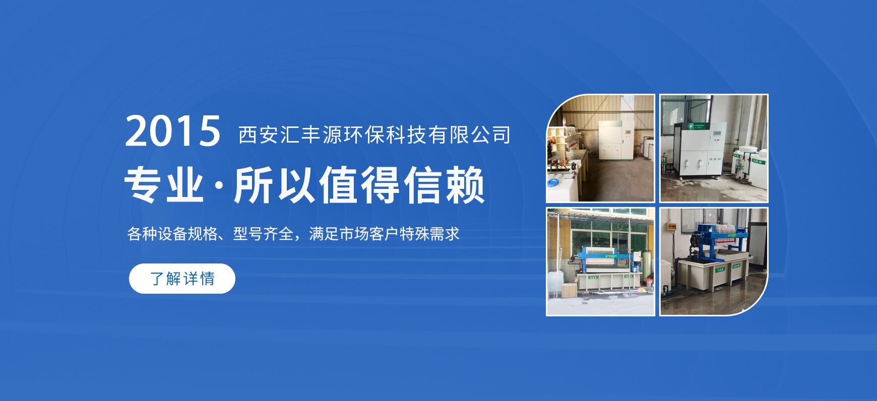 陕西化工污水处理
