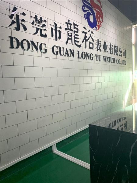 裕龙表业  化工污水处理设备