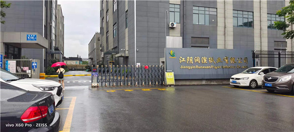 江阴润渲纸业有限公司