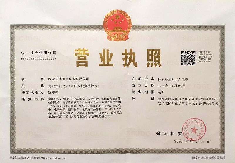 西安简序机电营业执照